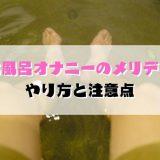 お風呂オナニー